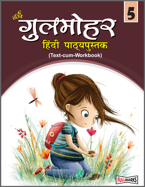 Nayi Gulmohar Hindi Pathyapustak (Text-cum-Workbook) Class 5