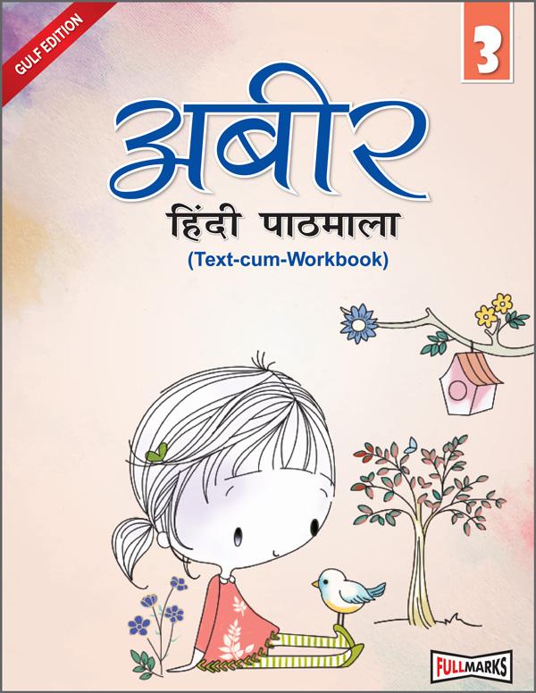 Abeer Hindi Pathmala (Text-cum-Workbook) Class 3