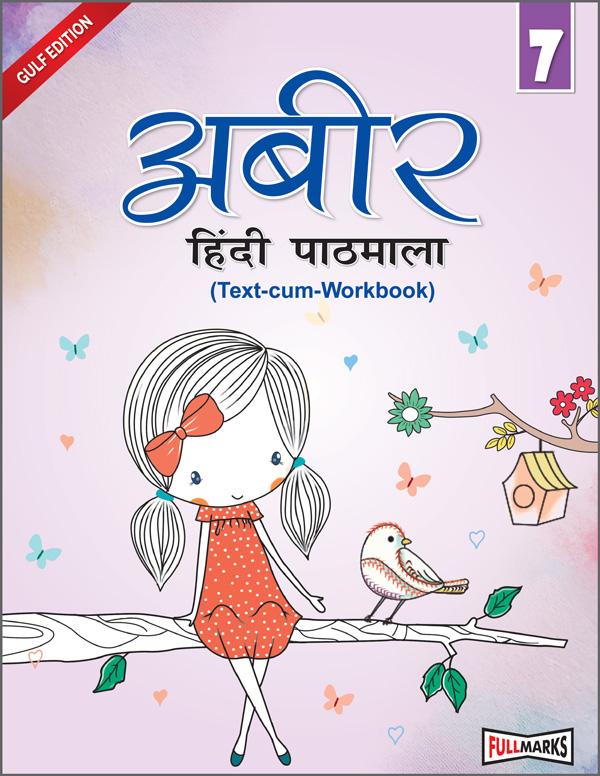 Abeer Hindi Pathmala (Text-cum-Workbook) Class 7