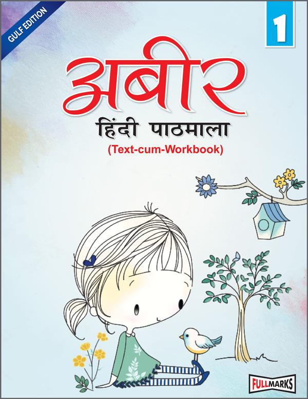 Abeer Hindi Pathmala (Text-cum-Workbook) Class 1