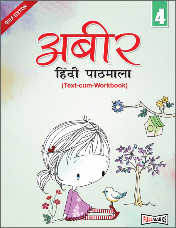 Abeer Hindi Pathmala (Text-cum-Workbook) Class 4