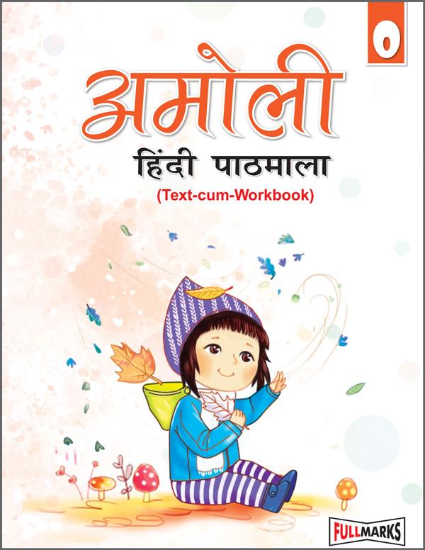 Amoli Hindi Pathmala (Text-cum-Workbook) Class 0