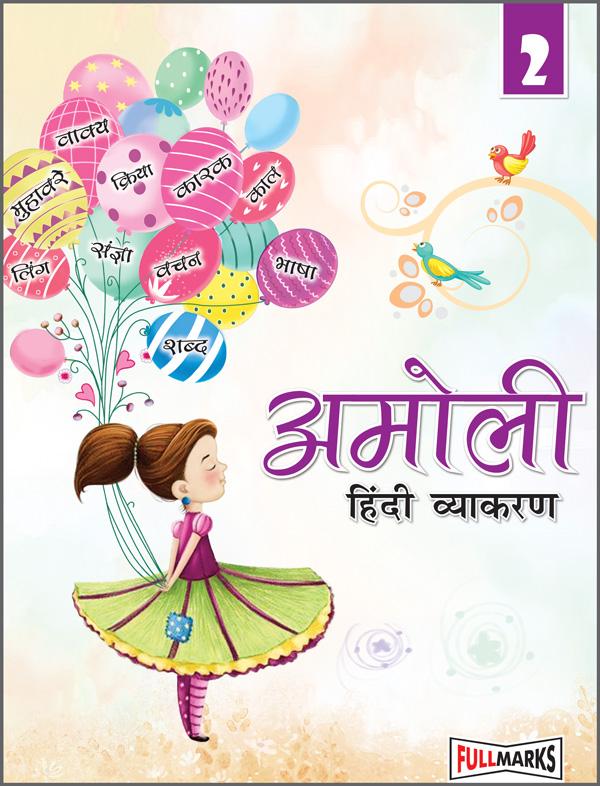 Amoli Hindi Vyakaran Class 2