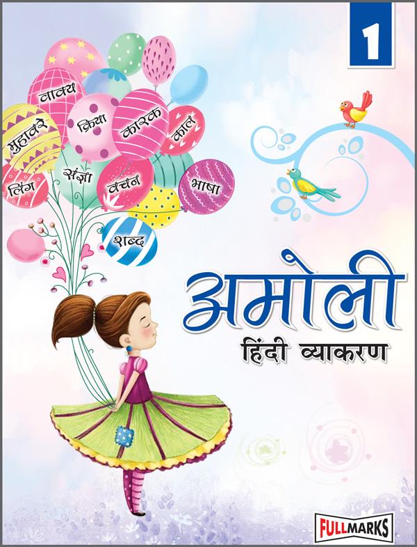 Amoli Hindi Vyakaran Class 1