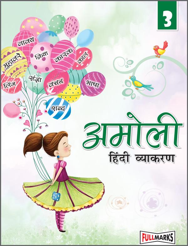 Amoli Hindi Vyakaran Class 3