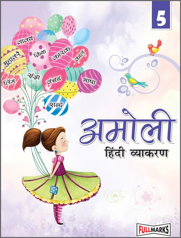 Amoli Hindi Vyakaran Class 5