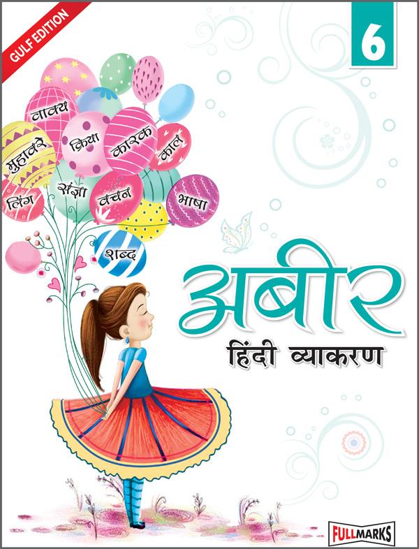 Abeer Hindi Vyakaran Class 6