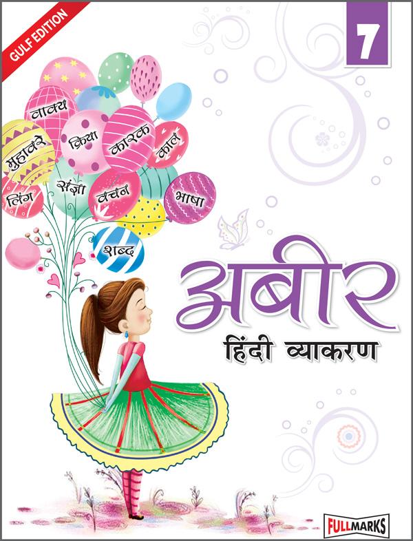 Abeer Hindi Vyakaran Class 7