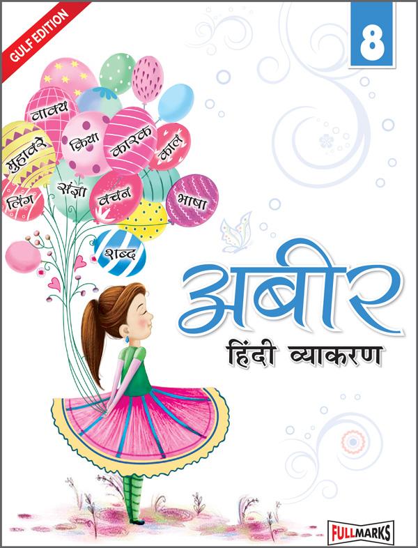 Abeer Hindi Vyakaran Class 8