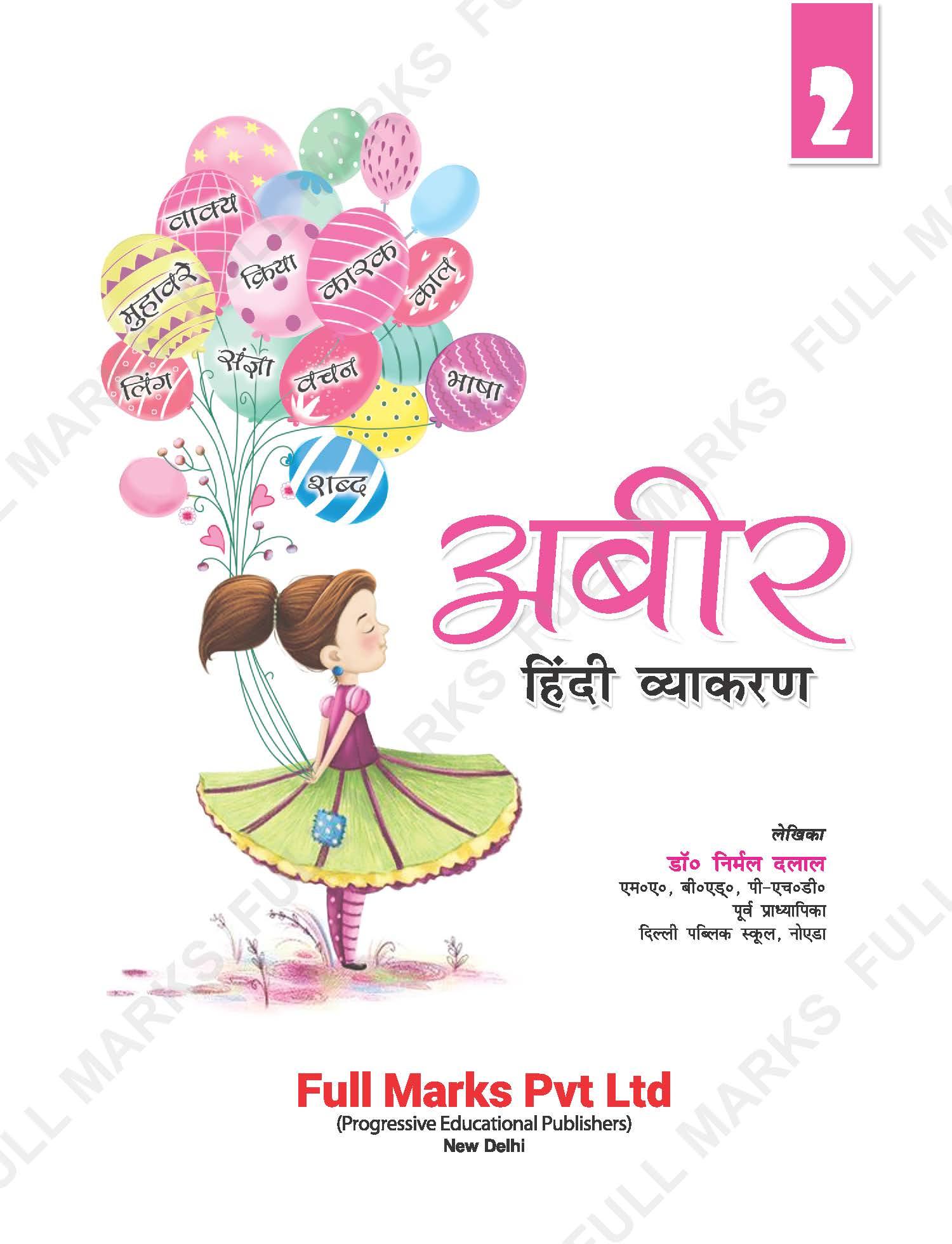 Abeer Hindi Vyakaran Class 2