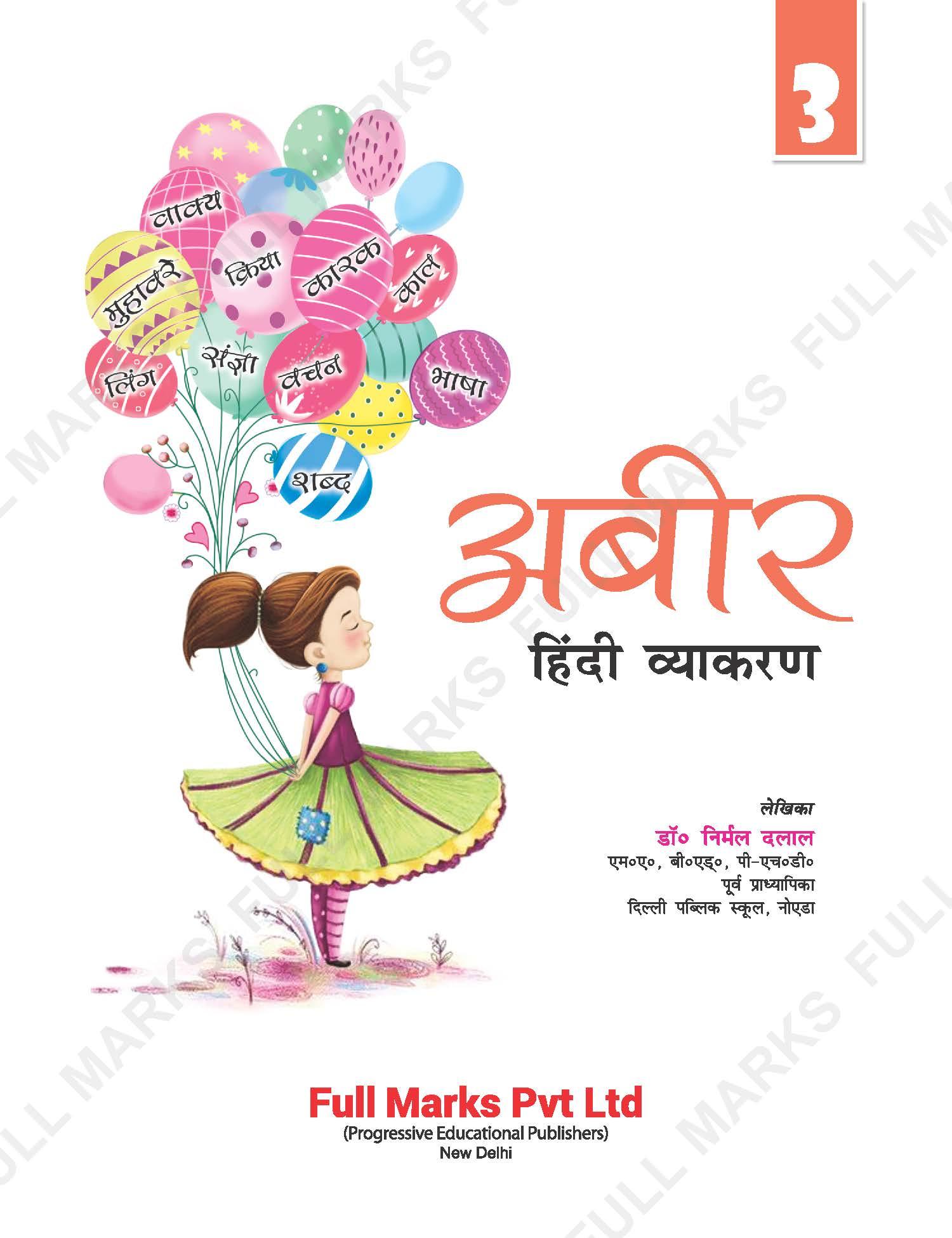 Abeer Hindi Vyakaran Class 3
