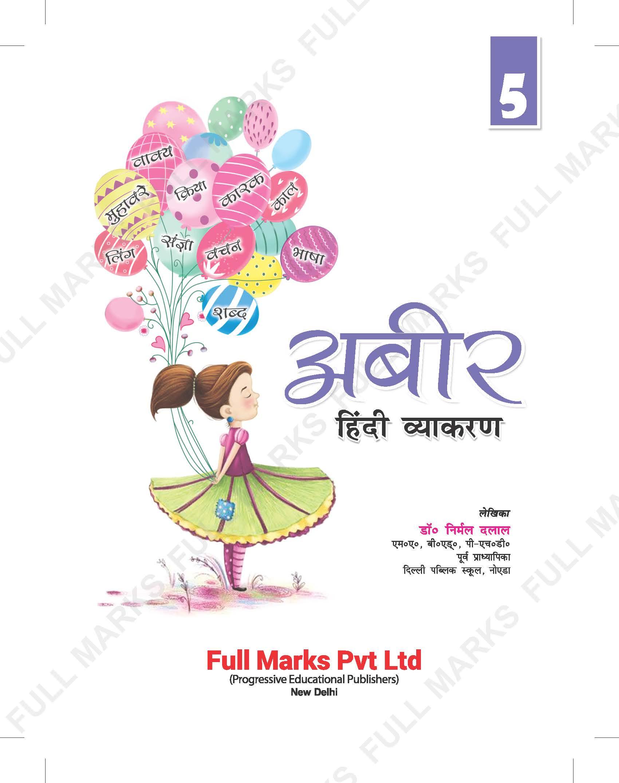 Abeer Hindi Vyakaran Class 5