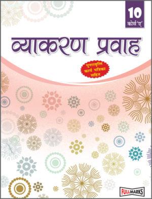 Vyakaran Pravah Class 10 Course A