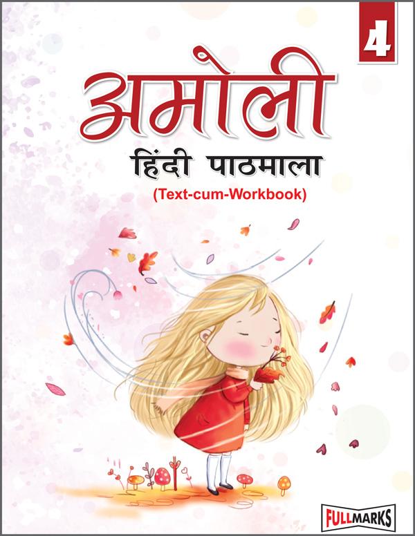 Demo Amoli Hindi Pathmala (Text-cum-Workbook) Class 4