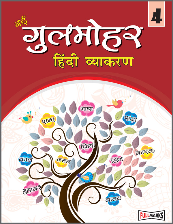 Demo Nayi Gulmohar Hindi Vyakaran Class 4